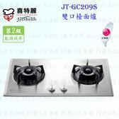 【PK廚浴生活館】高雄喜特麗 JT-GC209S 雙口檯面爐 JT-209 瓦斯爐 實體店面 可刷卡