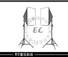 【EC數位】攝影棚持續燈雙燈組 雙燈套裝組 50X70公分 柔光箱 無影罩 2米燈架 補光燈組 PHT04