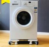 洗衣機底座通用全自動腳架移動萬向輪支架滾筒置物架托架墊高架子-『美人季』
