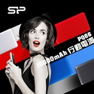 SP 廣穎 QP66 10000mAh 行動電源 可Type-C PD雙向快充與USB Type-A QC3.0快充