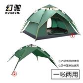 帐篷戶外露營帳篷全自動超輕便攜帳篷可折疊加厚防雨帳雙層3-4人野營LX 宜室家居