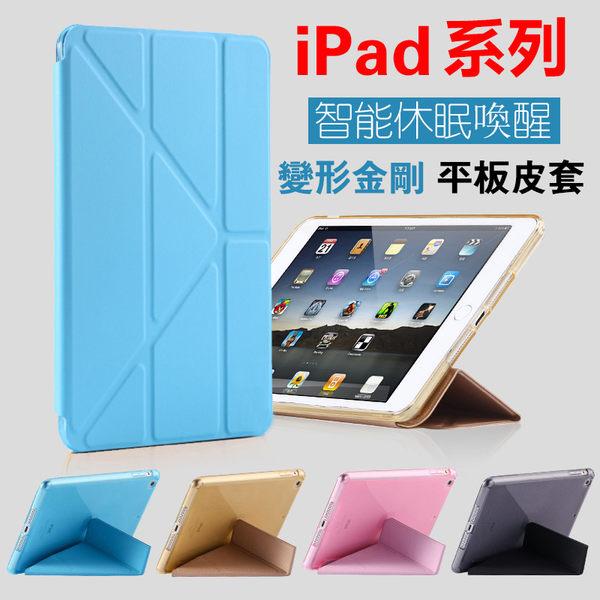 變形金剛 iPad Pro 9.7 2018 Air mini 2 3 4 5 7.9吋 平板皮套 智能休眠 支架 保護套 防摔 全包 軟殼 保護殼