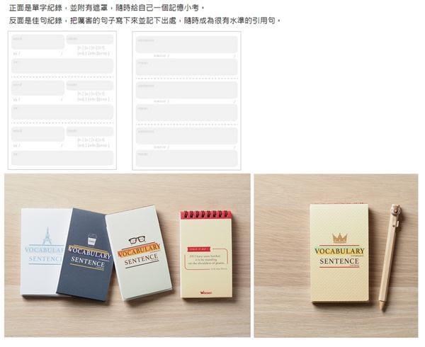 學習養成-單字、例句練習本/小皇冠仔【W2Design】