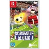 【玩樂小熊】現貨 Switch遊戲NS 草泥馬足球 全明星 Alpaca Ball Allstars 中文版