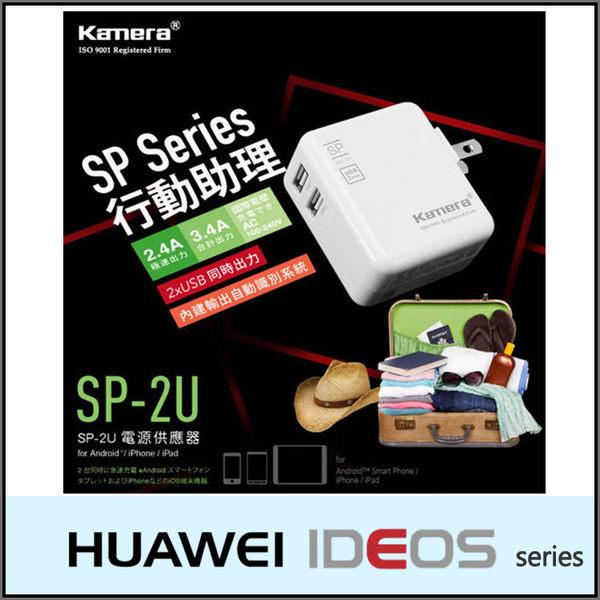 ◇佳美能 Kamera SP-2U 2 Port USB 電源供應器/充電器/華為 HUAWEI IDEOS Y 200/X3/X1 U8180/U8650/U8520/U8500/U8860/U28..