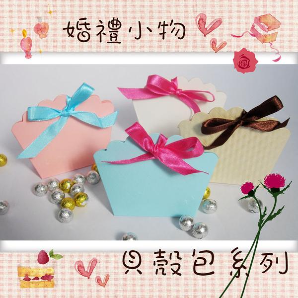 婚禮小物 貝殼包系列 (冠紋藍/25入) 自行DIY組合【合迷雅好物超級商城】