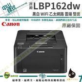 Canon imageCLASS LBP162dw 黑白雷射印表機