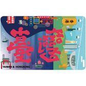 喜翻世界系列-香港HONGKONG