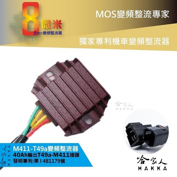 8微米 變頻整流器 M411 不發燙 專利 40ah 隼 SUZUKI GSX 1300R 哈家人