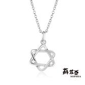 [輕奢珠寶999起]蘇菲亞SOPHIA - 六芒星純銀項鍊