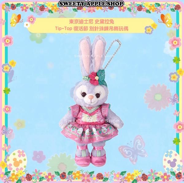 ( 現貨 & 樂園實拍 ) 東京迪士尼限定 達菲家族 史黛拉兔 Tip-Top  復活節 別針珠鍊吊飾玩偶