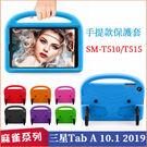 麻雀 Samsung Galaxy Tab A 10.1 2019 T510 平板皮套 手提款 三星 T515 保護殼 卡通 防摔 保護套 平板殼