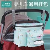 嬰兒車掛包寶寶手推車掛鉤多功能童車收納儲物袋bb車傘車置物籃架 童趣屋