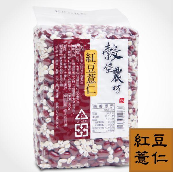 穀堡農坊-紅豆薏仁400g