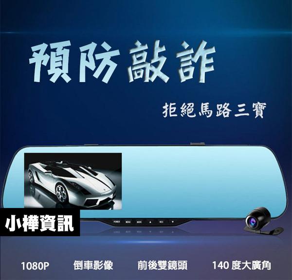 【小樺資訊】 開發票   雙鏡頭後視鏡型 4.3吋 行車紀錄器 FHD1080P 超廣角 停車監控