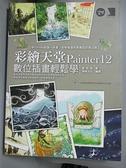 【書寶二手書T9/電腦_EB4】彩繪天堂Painter12數位插畫輕鬆學_姜姃延
