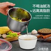 304不銹鋼油壺濾油神器廚房家用過濾帶蓋裝撇油月子喝湯油分離器 秋季新品
