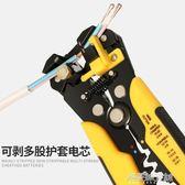 多功能全自動剝線鉗電纜剝線器電工壓線鉗剪線鉗工具拔線鉗剝皮器 解憂雜貨鋪