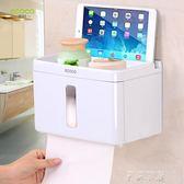 手紙盒衛生間廁所紙巾盒免打孔捲紙筒抽紙廁紙盒防水衛生紙置物架 【米娜小鋪】 YTL