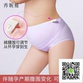 孕婦內褲純棉托腹高腰可調節懷孕期底褲孕晚期4-10個月褲頭 歐歐