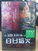挖寶二手片-Y70-017-正版DVD-華語【白日焰火】-桂綸鎂 廖凡
