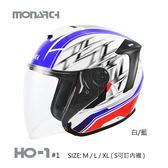 【東門城】M2R MONARCH HO-1#1 (白藍) 撞色條紋騎士3/4罩安全帽 重機 內墨鏡 人身部品