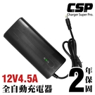 【CSP】鋰電池充電器 SW12V4.5A 老人電動車 無人搬運車 代步車 助步車 殘障車 電動輪椅 鋰鐵