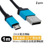 [富廉網] i-gota MicroUSB鋁合金高速傳輸線 1公尺(USB-MC2A01)