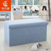 長方形換鞋沙發折疊儲物盒凳子玩具收納凳可坐布藝成人家用整理箱76*38*38