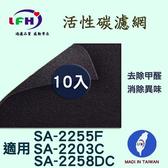 【LFH活性碳濾網】適用尚朋堂SA-2255F SA-2203C SA-2258DC 活性碳前置濾網-10入超值組
