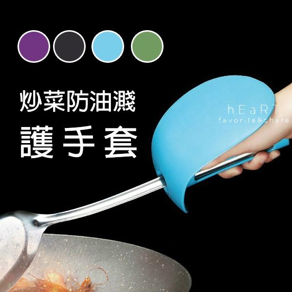 廚房炒菜防油濺護手套 防噴濺手套 鍋鏟保護手套 炒菜護手套