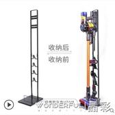吸塵器收納架 吸塵器收納架 免打孔置物架子支架掛架適合V7/V8/V10/V11 免運