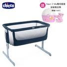 【新品上市】chicco-Next 2 Me多功能親密安撫嬰兒床邊床Air版-印墨藍