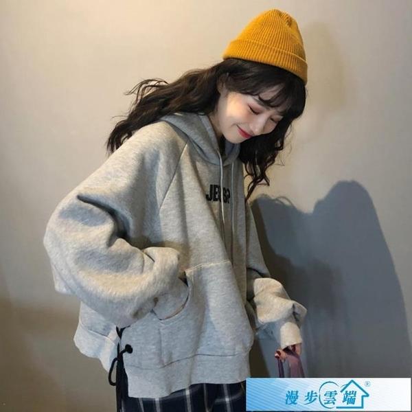 短款衛衣 加絨加厚短款連帽衛衣女冬季2021新款韓版寬鬆開叉時尚百搭上衣潮 漫步雲端
