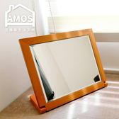 立鏡 桌上鏡 化妝鏡【MBA001】古典佳人桌上木框立鏡 Amos
