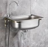 水槽不銹鋼掛墻水槽小單槽廚房簡易洗菜盆洗碗池洗手盆水池單盆帶支架 多色小屋YXS
