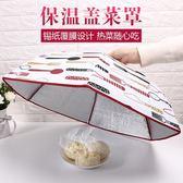 保溫飯菜罩子桌蓋菜罩可折疊餐桌罩食物圓形大號飯碗遮菜蓋傘家用   酷男精品館
