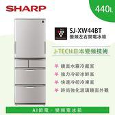 【贈 三星無線吸塵器+基本安裝】SHARP 夏普 440公升 五門左右開電冰箱 SJ-XW44BT 公司貨