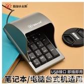 數字小鍵盤防窥笔记本电脑数字小键盘 USB有线外接轻薄迷你收银机密码输入器 HOME 新品