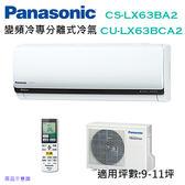 Panasonic國際牌 9-11坪 變頻 冷專 分離式冷氣 CS-LX63BA2/CU-LX63BCA2