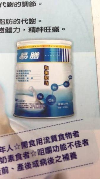 易膳 均衡配方 1700g(瓶)*6瓶