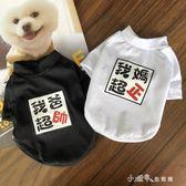 狗狗衣服夏裝小狗服飾法斗小型犬泰迪比熊薄款衣服寵物貓咪衣服 小確幸生活館
