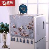 歐式奢華單開門冰箱巾對雙開門冰箱蓋布布藝防塵罩全自動洗衣機罩歐歐流行館