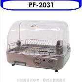 友情牌【PF-2031】不銹鋼碗架熱風循環烘碗機 不可超取