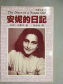 【書寶二手書T5/翻譯小說_GPY】安妮的日記_安妮.法蘭克, 張淑懿