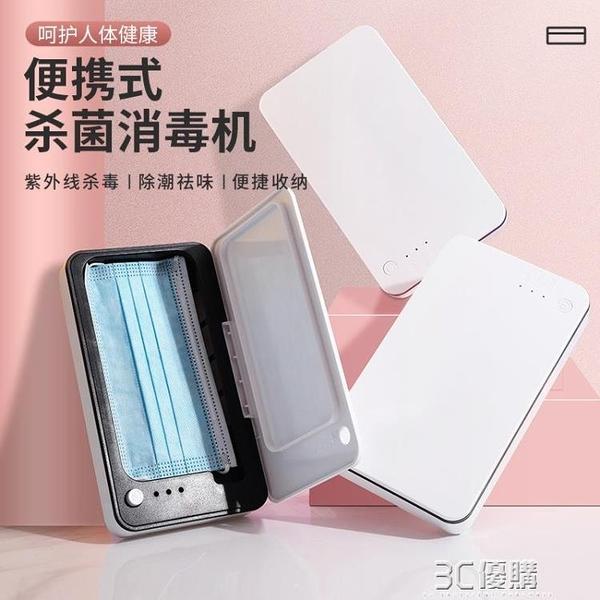 跨境口罩手機消毒盒UV紫外線首飾消毒器多功能臭氧手機殺菌消毒盒 3C優購