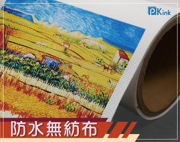PKINK-噴墨塗佈防水無紡布磅50吋 1入(大圖輸出紙張 印表機 耗材 捲筒 婚紗攝影 活動展覽)