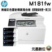 【搭204A原廠碳粉匣一黑三彩 登錄送好禮】HP Color LaserJet Pro MFP M181fw 雙頻無線彩色雷射傳真複合機