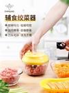 絞肉機寶寶輔食絞菜機手動絞肉機手拉碎菜器攪碎機絞餡機家用小型攪蒜器 交換禮物