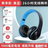 藍芽耳機 首望 L6X藍芽耳機頭戴式無線遊戲運動型跑步耳麥電腦手機男女通用插 易家樂